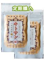 キトサン40②−1