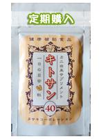 キトサン40②