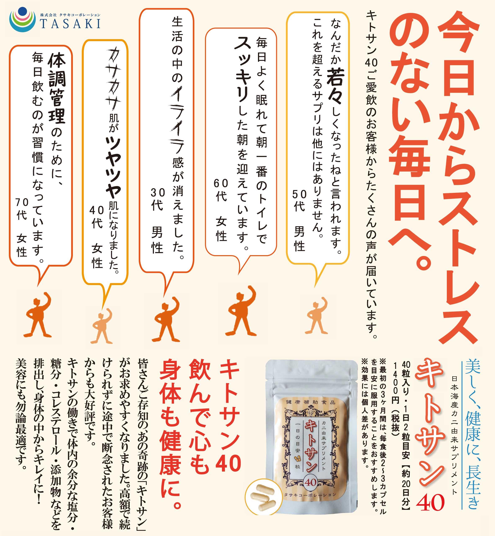 タサキコーポレーション表