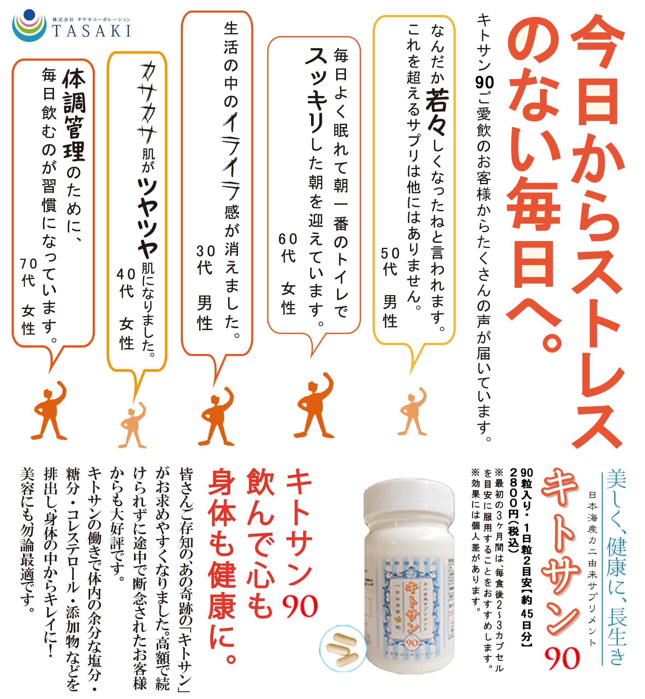 タサキコーポレーション(キトサン90)